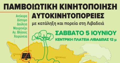 Παμβοιωτική Κινητοποίηση ενάντια στον ενεργειακό «παροξυσμό» το Σάββατο 5 Ιουνίου