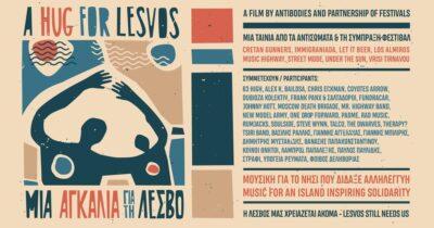 «Μια αγκαλιά για τη Λέσβο» - Μια ταινία από τα Αντισώματα και τη Σύμπραξη Φεστιβάλ