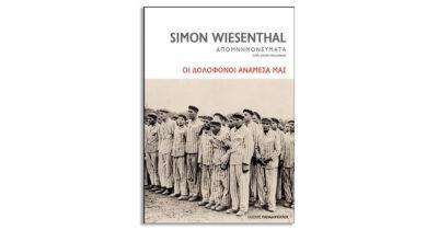 Simon Wiesenthal, Joseph Wechsberg «Οι Δολοφόνοι Ανάμεσά Μας»