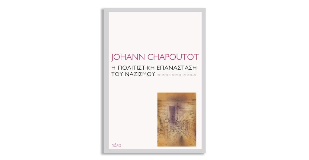 EXO politistiki epanastasi Chapoutot