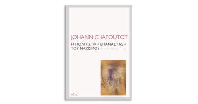 Johann Chapoutot «Η πολιτιστική επανάσταση του ναζισμού»