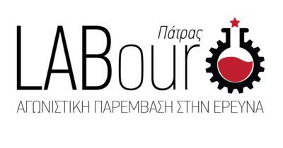LABour Πάτρας: Αγώνας για Υγεία – Δουλειά – Παιδεία – Ελευθερίες. Κάλεσμα στην Απεργία την Πέμπτη 6 Μαΐου