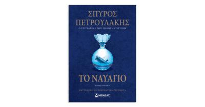 Σπύρος Πετρουλάκης «Το ναυάγιο»