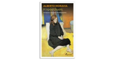 Alberto Moravia «Η προσήλωση»