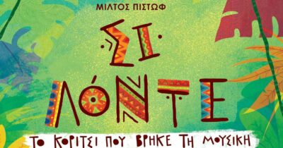 «Σι Λόντε» - Online εκδήλωση για παιδιά
