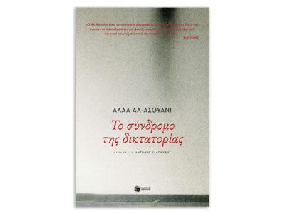 Αλάα Αλ – Ασουάνι «Το σύνδρομο της δικτατορίας»