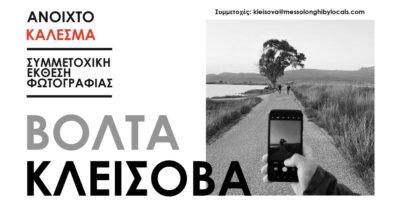 «Βόλτα στην Κλείσοβα» - Ανοιχτό Κάλεσμα σε έκθεση Φωτογραφίας