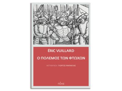 Éric Vuillard «Ο πόλεμος των φτωχών»
