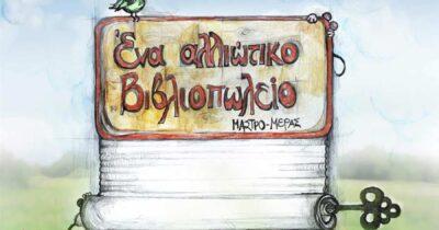 Το Κρατικό Θέατρο Βορείου Ελλάδος... εγκαινιάζει «Ένα Αλλιώτικο Βιβλιοπωλείο»