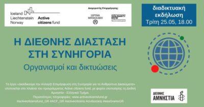 «Η διεθνής διάσταση στη συνηγορία: Οργανισμοί και δικτυώσεις» - Διαδικτυακή εκδήλωση της Διεθνούς Αμνηστίας