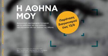 Η Αθήνα μου: Παράταση Διαγωνισμού φωτογραφίας μαθητών & μαθητριών