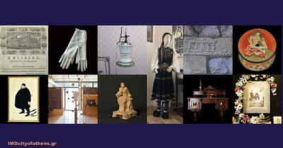 """Διεθνής Ημέρα Μουσείων 2021   """"Collections Network"""": 11 συλλογές του Δήμου Αθηναίων δικτυώνονται για πρώτη φορά"""