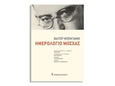 Βάλτερ Μπένγιαμιν «Ημερολόγιο Μόσχας»