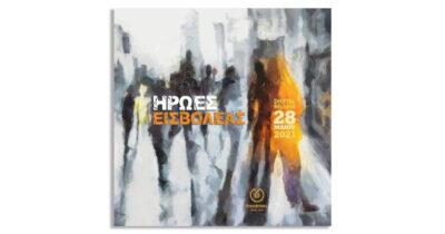 «Ήρωες» - Νέο EP από τον Εισβολέα