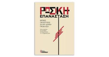 «Ρωσική Επανάσταση: Κριτικές προσεγγίσεις σε μια διαρκή πρόκληση» από τις Εκδόσεις των Συναδέλφων