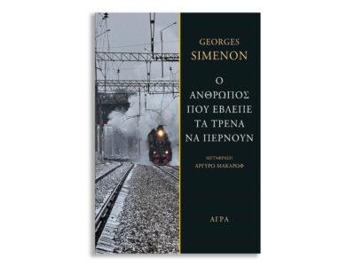 George Simenon «Ο άνθρωπος που έβλεπε τα τρένα να περνούν»