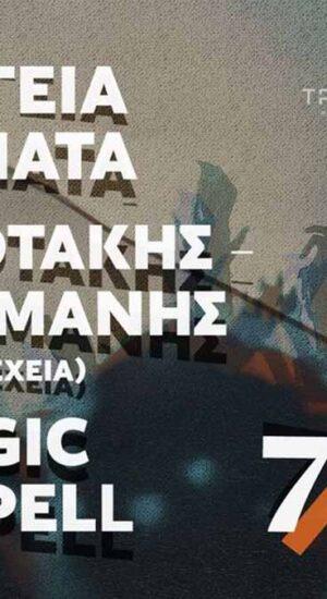 Υπόγεια Ρεύματα, Magic De Spell, Δ. Μητσοτάκης - Π. Κατσιμάνης (Ενδελέχεια) live στο Θέατρο Βράχων