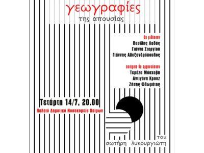 «Γεωγραφίες της Απουσίας» - Παρουσίαση της ποιητικής συλλογής του Σωτήρη Λυκουργιώτη στην Πάτρα