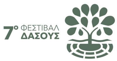 7ο Φεστιβάλ Δάσους - Το πρόγραμμα των εκδηλώσεων