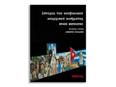 Φρανκ Φερνάντες «Ιστορία του κουβανικού αναρχικού κινήματος»