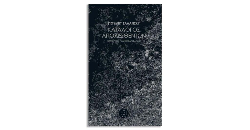 Katalogos apolesthedwn