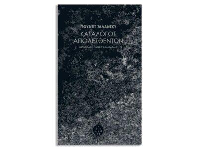 Γιούντιτ Σαλάνσκυ «Κατάλογος απολεσθέντων»
