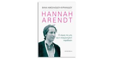 Βάνα Νικολαΐδου Κυριανίδου «Hannah Arendt - Ο νόμος της γης και η λησμονημένη παράδοση»