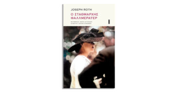 Joseph Roth «Ο Σταθμάρχης Φαλλμεράυερ»