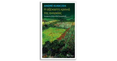André Kubiczek «Η αξέχαστη χρονιά της αναρχίας»
