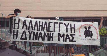 Συντονιστικό Ομάδων & Δομών Αλληλεγγύης Αττικής: Έμπρακτη αλληλεγγύη στη σχολική κοινότητα