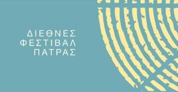 Διεθνές Φεστιβάλ Πάτρας 2021   Το πρόγραμμα των εκδηλώσεων