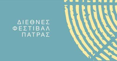 Διεθνές Φεστιβάλ Πάτρας 2021 | Το πρόγραμμα των εκδηλώσεων