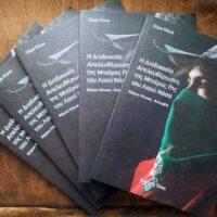 «Η Διαδικασία Απελευθέρωσης της Μητέρας Γης του Λαού Νάσα» από τις εκδόσεις «Δυσήνιος Τύπος»