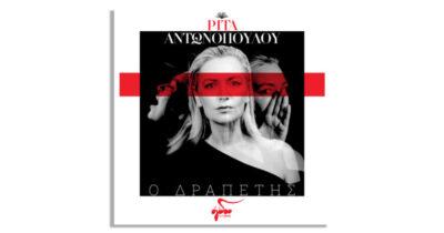 «Ο Δραπέτης» -  Νέο τραγούδι από τη Ρίτα Αντωνοπούλου
