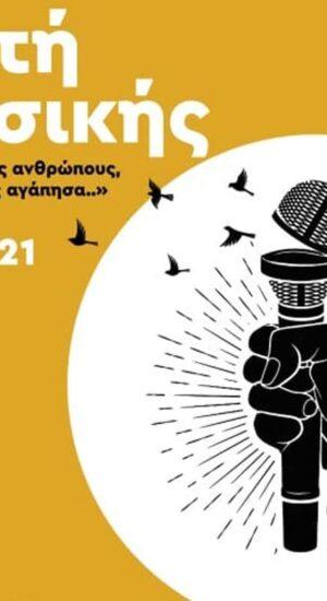 Πάτρα: Συνεχίζονται οι εκδηλώσεις για τη Γιορτή της Μουσικής σε Ρήγα Φεραίου, Ψηλαλώνια και Δεξαμενή
