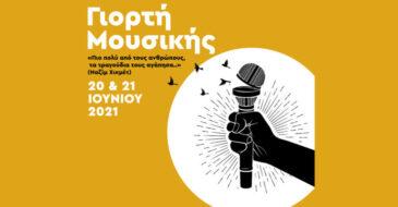 Πάτρα: Εκδηλώσεις για τη Γιορτή της Μουσικής 20 & 21 Ιουνίου