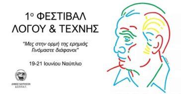 Ναύπλιο: Το πρόγραμμα εκδηλώσεων του 1ου ετήσιου Φεστιβάλ Λόγου & Τέχνης