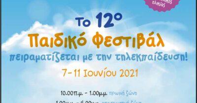 Πάτρα: 7 έως 11 Ιουνίου 2021 το 12o Παιδικό Φεστιβάλ του Τ.Ε.Ε.Α.Π.Η.