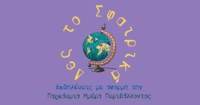 Παγκόσμια Ημέρα Περιβάλλοντος. Πλούσιο πρόγραμμα δράσεων από τον Δήμο Πατρέων
