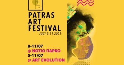 Το πρόγραμμα του Patras Art Festival