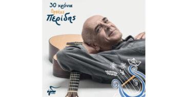 «30 χρόνια Ορφέας Περίδης» σε βινύλιο