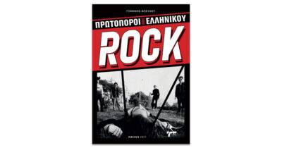 Γιάννης Αλεξίου «Πρωτοπόροι του Ελληνικού Rock»