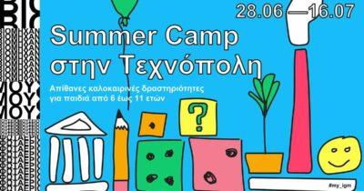 Summer Camp για παιδιά στην Τεχνόπολη από 28 Ιουνίου - 16 Ιουλίου 2021