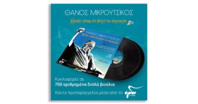 Θάνος Μικρούτσικος - «Χόρεψε Πάνω Στο Φτερό Του Καρχαρία» σε βινύλιο