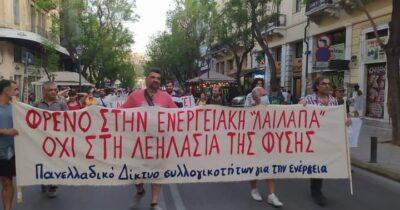 Μήνυμα αλληλεγγύης και συντονισμού δράσεων έστειλε η πανελλαδική κινητοποίηση για την ενέργεια
