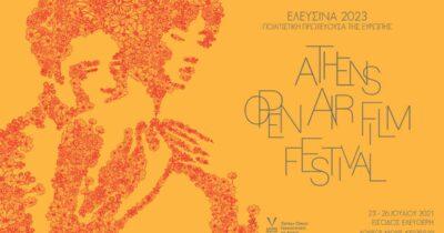 Το Athens Open Air Film Festival στην Ελευσίνα 2023 Πολιτιστική Πρωτεύουσα της Ευρώπης