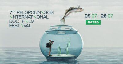 Το 7ο Διεθνές Φεστιβάλ Ντοκιμαντέρ Πελοποννήσου στην Πάτρα | 5 - 28 Ιουλίου