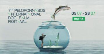 Το 7ο Διεθνές Φεστιβάλ Ντοκιμαντέρ Πελοποννήσου στην Πάτρα   5 - 28 Ιουλίου