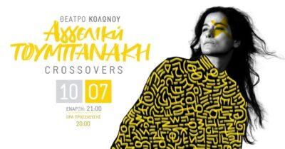 Η Αγγελική Τουμπανάκη με το Crossovers στο Θέατρο Κολωνού