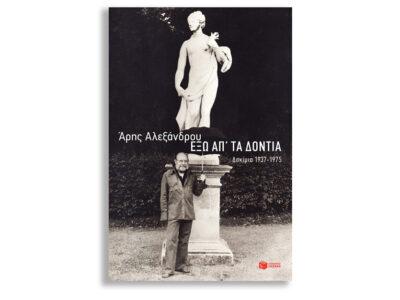 Άρης Αλεξάνδρου «Έξω απ' τα δόντια: Δοκίμια 1937-1975»